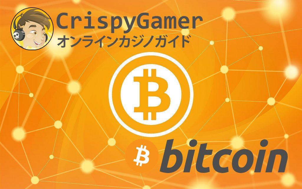 ビットコインをオンラインカジノでオススメする3つの理由